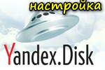 Kak-polzovatsya-YAndeks-diskom.jpg