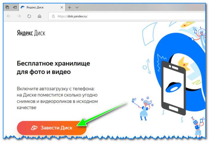 Zavesti-disk.jpg