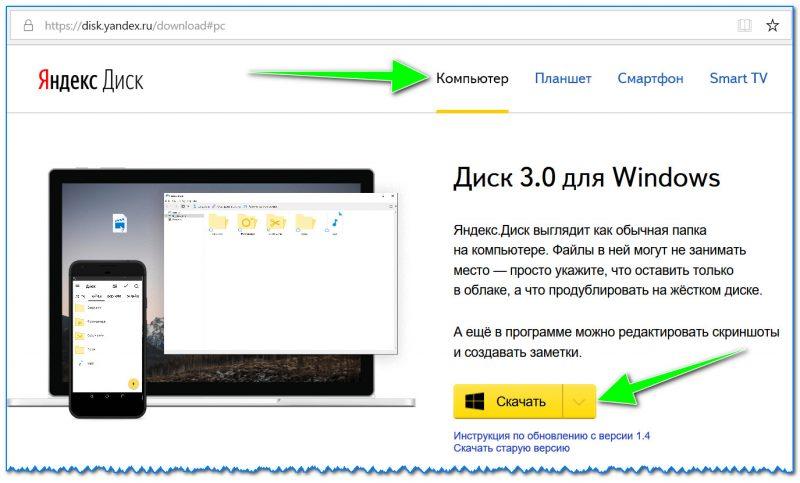 YAndeks-disk-programma-dlya-Windows-800x483.jpg