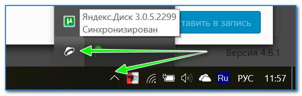 V-sistemnom-tree-poyavilssya-znachok-dlya-byistrogo-dostupa-k-disku.jpg