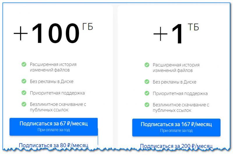 Platnaya-podpiska-67-rub.-100-GB-800x532.jpg