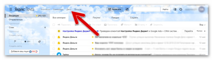knopka-disk-v-pochtovom-yashhike-yandeksa.png