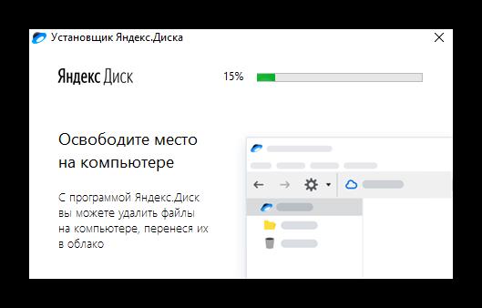 ustanovshhik-yandeks-diska-glavnoe-okno.png