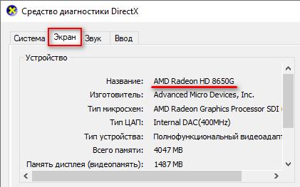kak-uznat-videokartu7.png