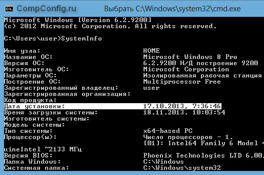 komanda-systeminfo.png
