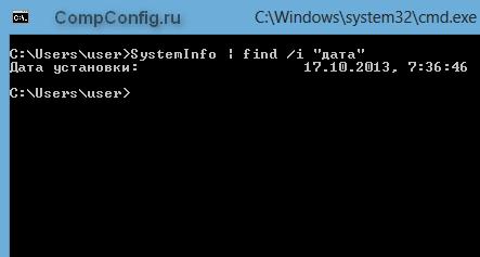 systeminfo-data-ustanovki.png