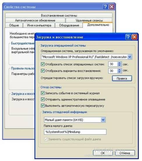 1360739778_vibor-sistemy-pri-zagruzke1.jpg