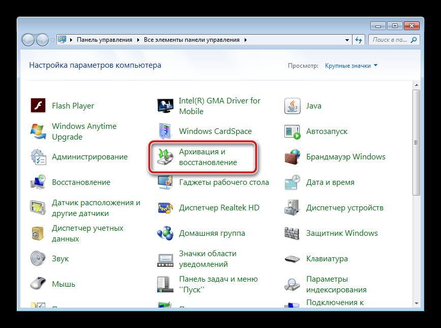 Arhivatsiya-i-vosstanovlenie-v-Windows-7.png