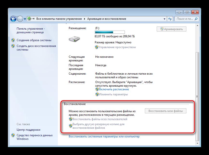 Vyipolnenie-vosstanovleniya-faylov-v-Windows-7.png