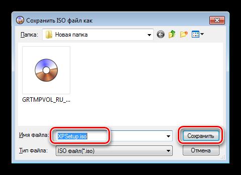 Vyibor-mesta-sohraneniya-i-imeni-obraza-Windows-XP-v-programme-UltraISO.png