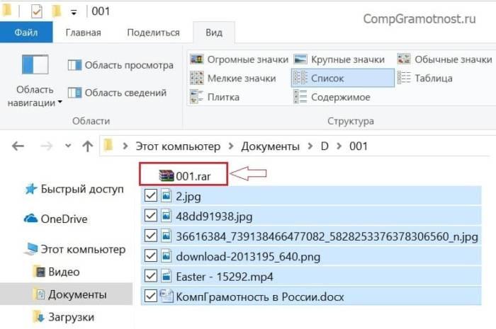 Arhiv-001-rar-v-odnom-fajle-soderzhatsya-6-fajlov.jpg