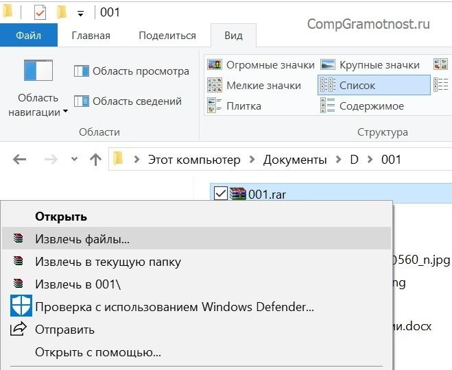 izvlech-iz-arhiva-pomeshchennye-v-nego-fajly.jpg