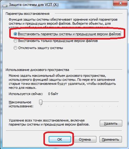 zachita_sistemi_nastroit_ok.jpg