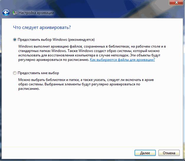 CHto-sleduet-arhivarovat.png