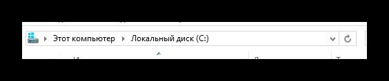 Perehod-k-sistemnomu-razdelu-Windows-cherez-provodnik-OS-Vindovs.png