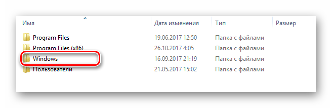 Perehod-k-papke-Windows-v-sistemnom-razdele-cherez-provodnik-OS-Vindovs.png