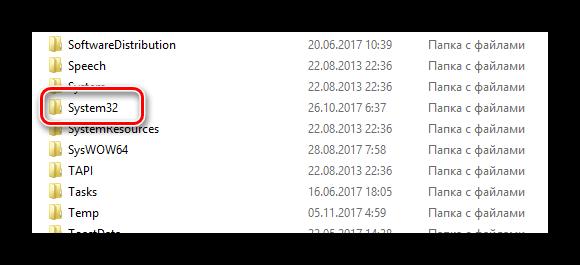 Perehod-k-papke-System32-v-sistemnom-razdele-cherez-provodnik-OS-Vindovs.png