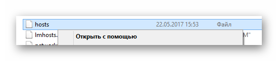 Protsess-otkryitiya-fayl-hosts-cherez-menyu-Otkryit-s-pomoshhyu-v-sistemnom-razdele-provodnika-OS-Vindovs.png