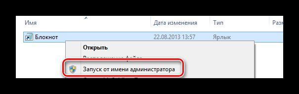 Protsess-zapuska-bloknota-ot-imeni-administratora-v-OS-Vindovs.png