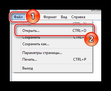 Perehod-k-oknu-otkryitiya-faylov-v-bloknote-v-OS-Vindovs.png
