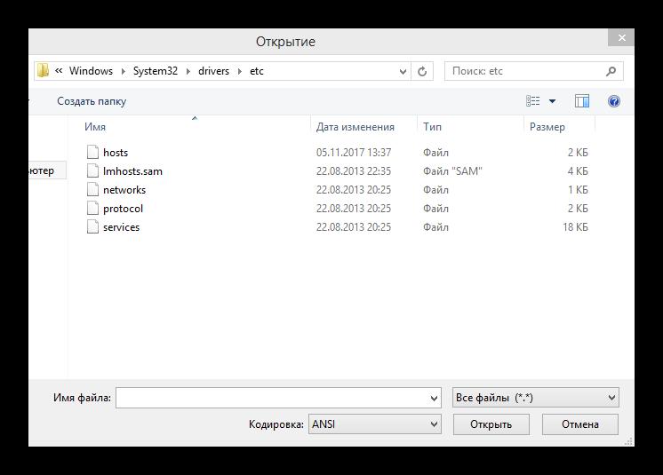 Perehod-k-papku-etc-cherez-okno-Otkryitie-v-bloknote-v-OS-Vindovs.png