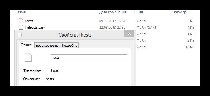 Protsess-otkryitiya-svoystv-fayla-hosts-cherez-provodnik-v-OS-Vindovs.png