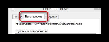 Protsess-perehoda-na-vkladku-Bezopasnost-v-okne-Svoystva-v-OS-Vindovs.png