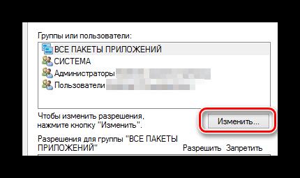 Perehod-k-redaktirovaniyu-prav-vladeniya-faylom-hosts-v-okne-Svoystva-v-OS-Vindovs.png