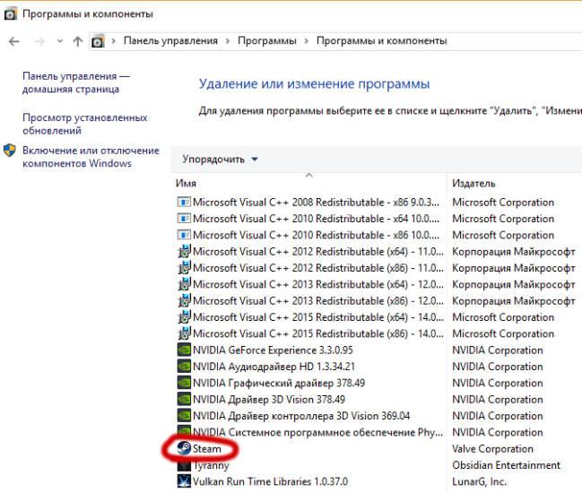 1_удаление-клиента-стим-в-панели-управления.jpg