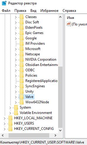 2_удаление-папки-valve.jpg