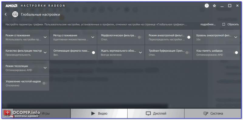 Nastroyki-Radeon-----globalnyie-parametryi-800x395.png