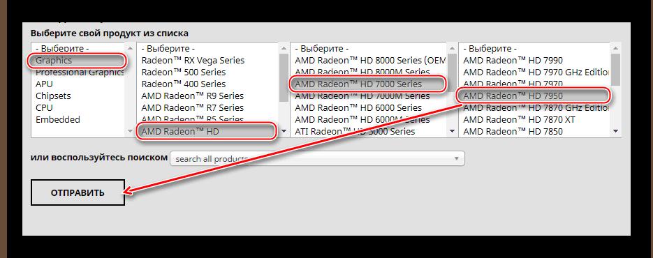 Скачивание-драйвера-для-видеокарты-AMD-Radeon-с-официального-сайта.png