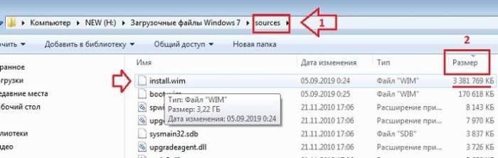 где-находится-install.wim_.jpg