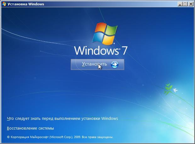 windows 7 ustanovka.jpg