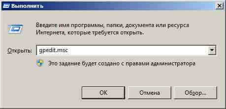 Kak-vosstanovit-rabotu-dispetchera-zadach-v-Windows-10-Windows-7-Windows-8.1-01.jpg