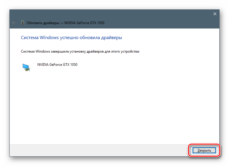 Zavershenie-prinuditelnoj-ustanovki-drajvera-videokarty-s-diska-PK-v-Windows-10.png