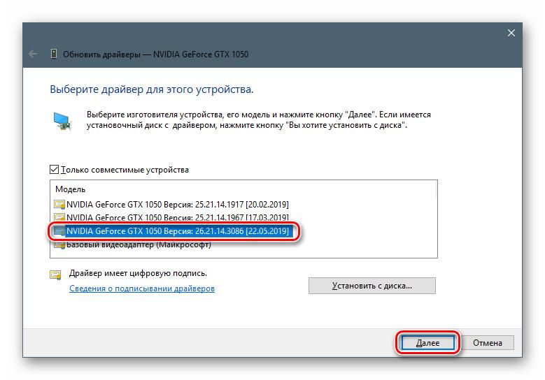 Vybor-odnogo-iz-dostupnyh-drajverov-dlya-videokarty-na-kompyutere-v-Dispetchere-ustrojstv-Windows-10.png