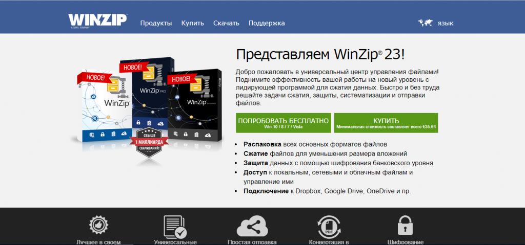 win_zip_site-1024x479.png