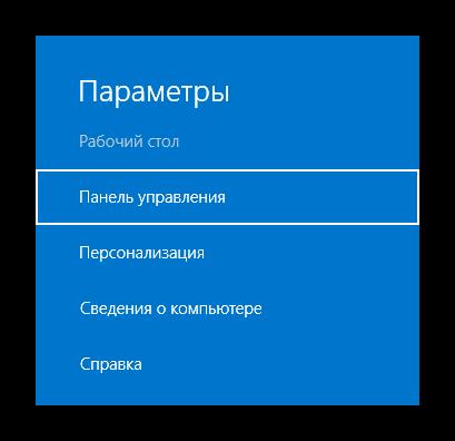 Windows-8-Parametryi-Panel-upravleniya.png