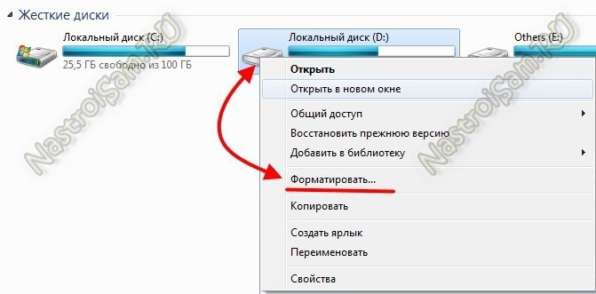windows-format-local-drive-01.jpg