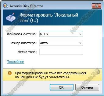 acronis-dd-forma-02.jpg