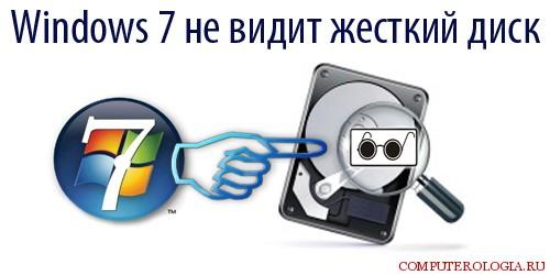 windows-7-ne-vidit-zhestkij-disk1.jpg