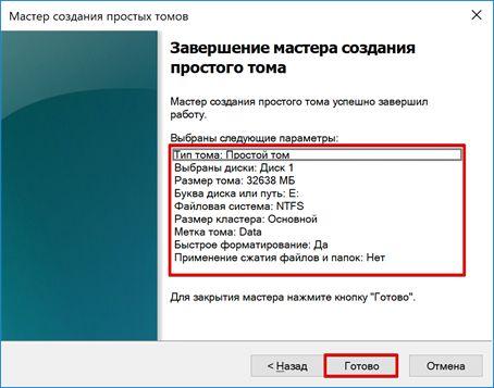 pochemu-windows-ne-videt-zhestkij-disk-i-chto-s-jetim-delat-image10.jpg