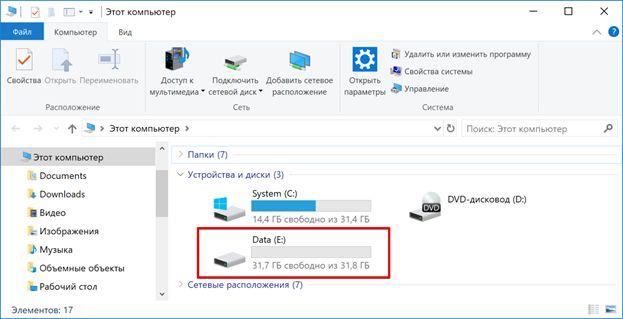 pochemu-windows-ne-videt-zhestkij-disk-i-chto-s-jetim-delat-image12.jpg