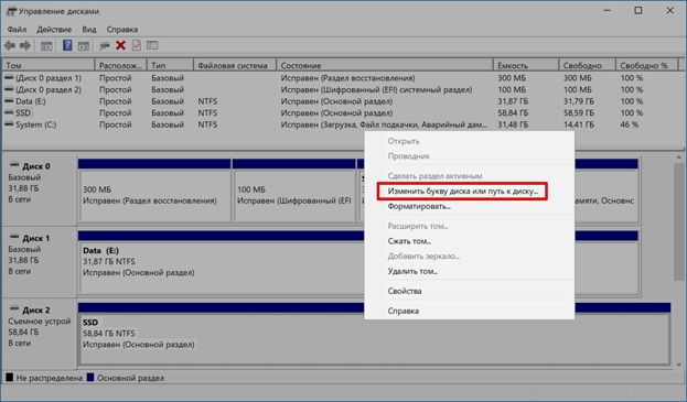 pochemu-windows-ne-videt-zhestkij-disk-i-chto-s-jetim-delat-image25.jpg