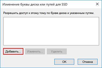 pochemu-windows-ne-videt-zhestkij-disk-i-chto-s-jetim-delat-image26.jpg