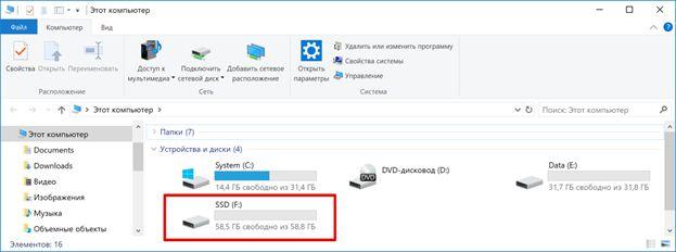 pochemu-windows-ne-videt-zhestkij-disk-i-chto-s-jetim-delat-image28.jpg