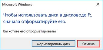 pochemu-windows-ne-videt-zhestkij-disk-i-chto-s-jetim-delat-image29.jpg