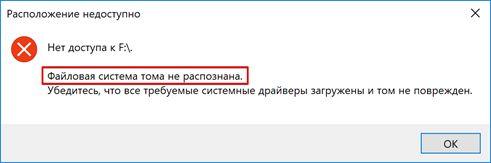 pochemu-windows-ne-videt-zhestkij-disk-i-chto-s-jetim-delat-image30.jpg