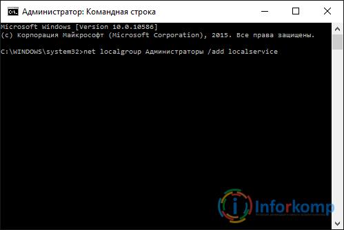 Vypolnenie_komandy.png